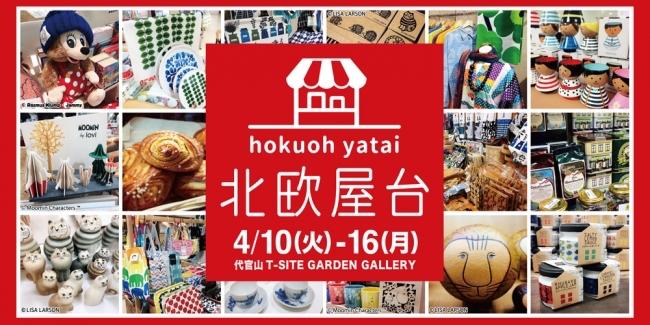 今週どこ行く?東京都内近郊おすすめイベント【4月5日〜4月11日】無料あり