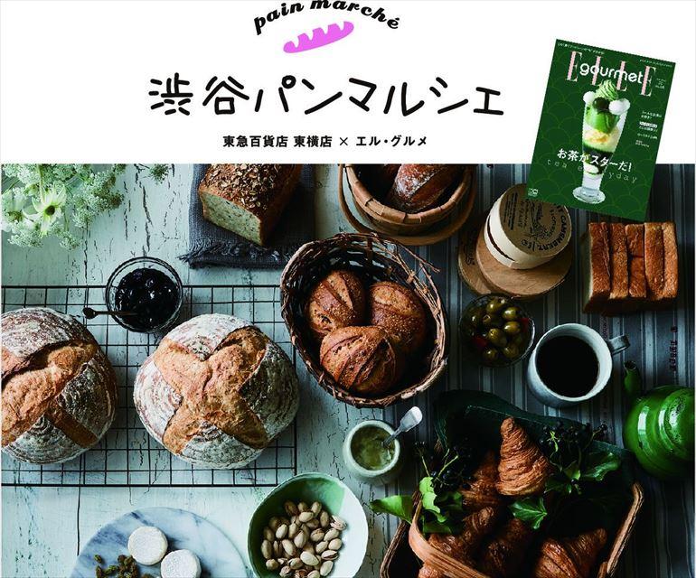 GW開催!30店舗が集結する「渋谷パンマルシェ」