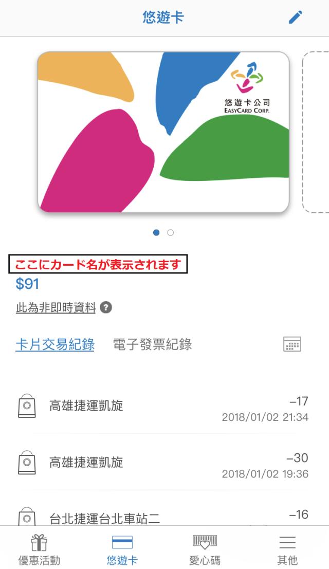 台湾リピーター必携!!悠遊卡アプリでカード残高確認&お得なクーポンを表示