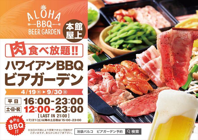 4月19日から!池袋PARCO屋上に「ALOHA BBQ BEERGARDEN」がオープン