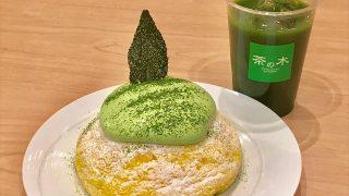 【京都】春限定!ふわふわ抹茶ドームスフレとアイスグリンティーの特別メニュー
