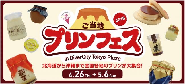 今週どこ行く?東京都内近郊おすすめイベント【5月3日〜5月9日】無料あり
