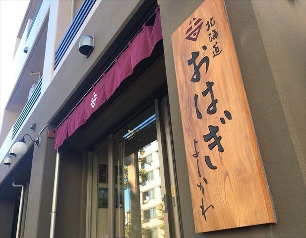 早稲田のおはぎ専門店×北海道の牧場のコラボ!ジェラート白玉ぜんざいが新発売