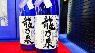 1億5千万年の歴史が作り出した鍾乳洞で熟成した日本酒ってどんな味?