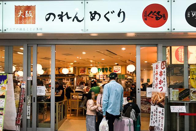 時間がなくても大丈夫?新大阪駅の新幹線の構内の「串カツ だるま」