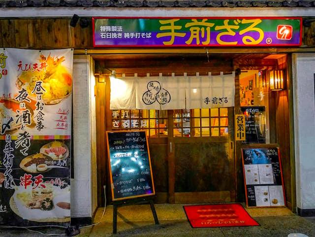知ってた?「松本」はBarの町!地元グルメを肴にクイッとはしご酒