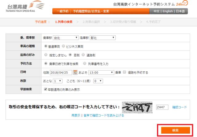 【台湾】渡航前にサクッと済ませたい!台湾新幹線をオンラインで予約する方法