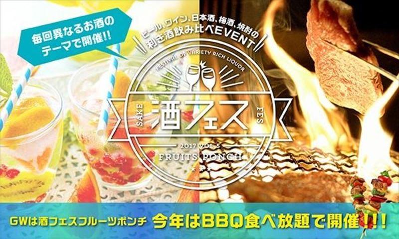 【東京・芝浦】チケット完売必至のGW限定イベント「酒フェスフルーツポンチ」