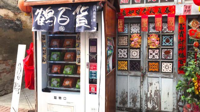 【台湾】台南の神農街で独特の進化をとげている不思議な自動販売機!