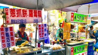 【台湾】台北 双連市場でNT100以下で買えるモノ‼︎