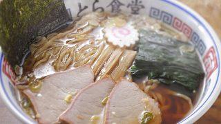 【ちょっと面白い都道府県ランキング特集】ラーメン大好きな県トップ3。ご当地ラーメンもご紹介!
