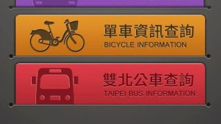 【台湾】台湾旅行はこれがあれば困らない!!旅行中に役立つスマホアプリ5選