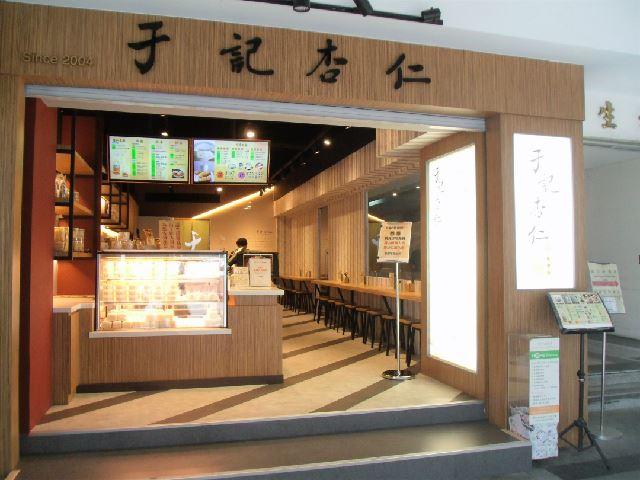 【現地ルポ】真っ白でふわふわな杏仁カキ氷が人気!台北西門町「于記杏仁」