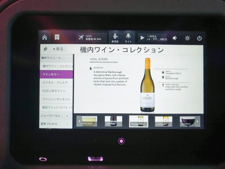 【機内食ルポ】成田〜オークランド「ニュージーランド航空」エコノミークラス