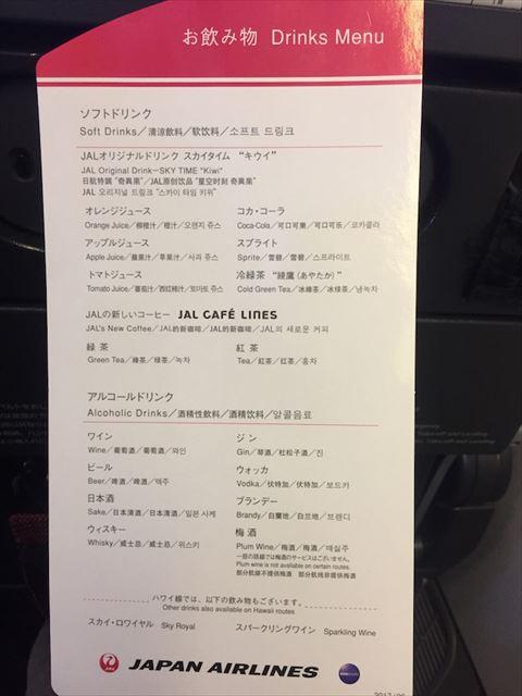 JAL国際線エコノミークラス【機内食ルポ】ニューヨーク〜成田の機内食