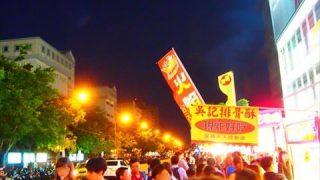 台北最大規模の夜市・士林市場を調査!人気屋台からおすすめグルメまで