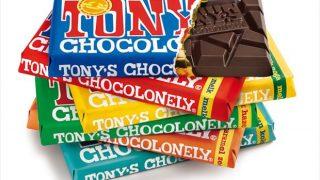 オランダ土産にフェアトレードでポップなチョコ!トニーズ・チョコロンリーが新しい。