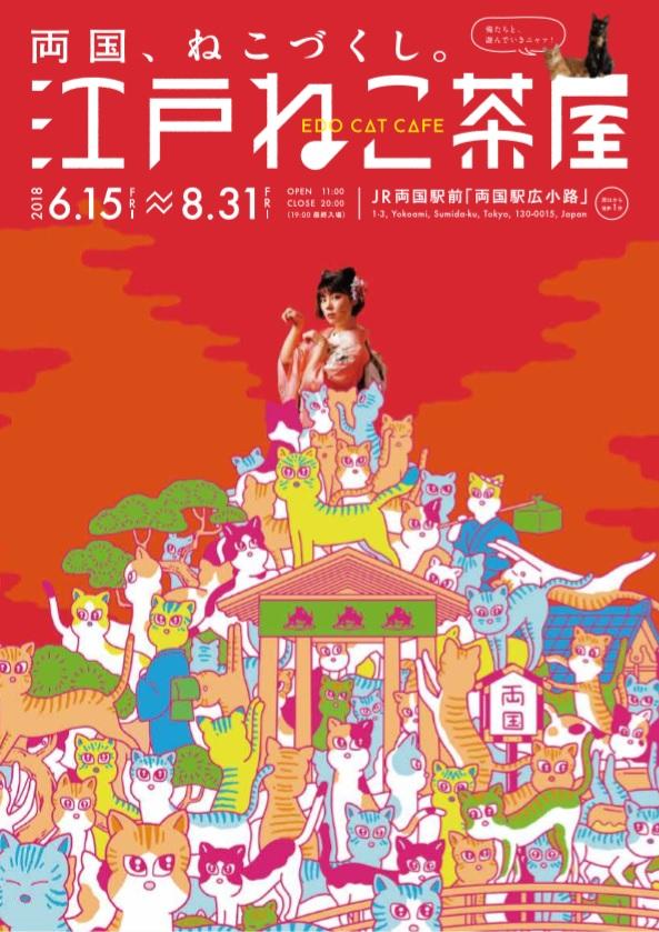 今週どこ行く?東京都内近郊おすすめイベント【6月21日〜6月27日】無料あり