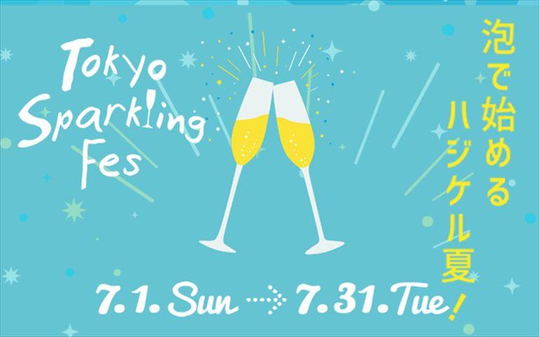 100種類のスパークリングワインが東京に集結。スパフェスでハシゴ泡を楽しもう