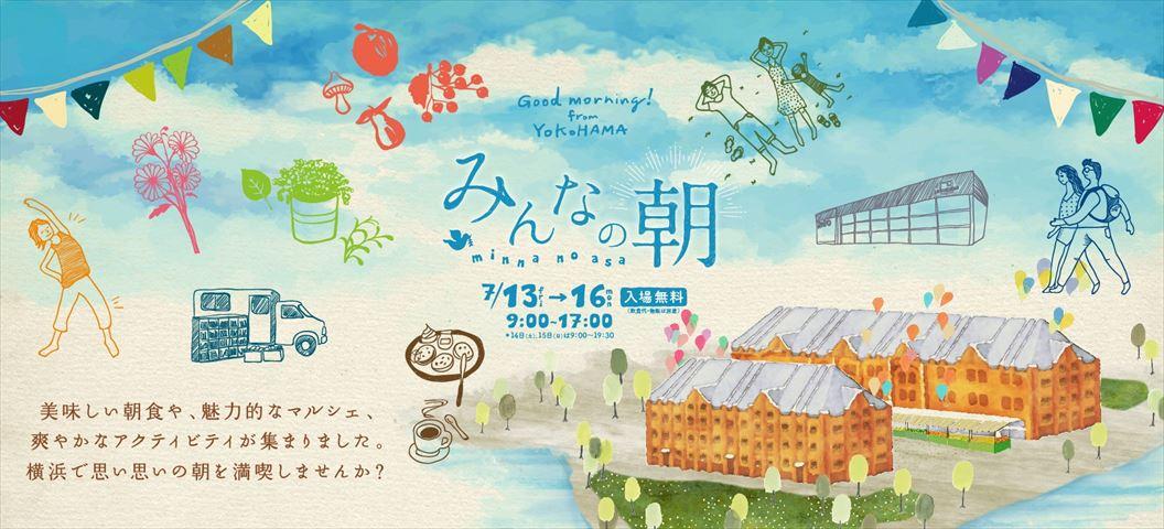 早起きして朝時間を有効活用!横浜赤レンガ倉庫で朝活フェス「みんなの朝」