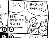 文化ギャップ漫画【2】休暇中も勤勉な日本人