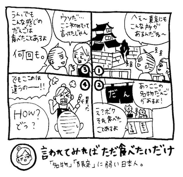 文化ギャップ漫画【3】それってどこが名物なの?