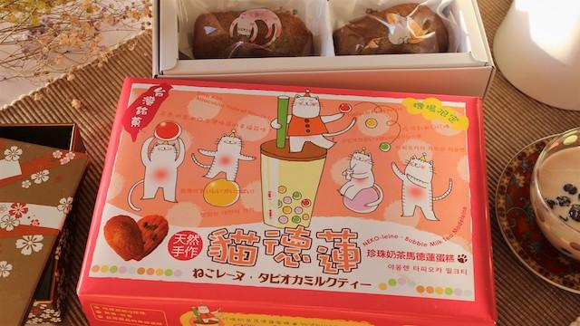 台湾で一番美味と評判のマドレーヌにタピオカミルクティ味登場【ねこレーヌ】