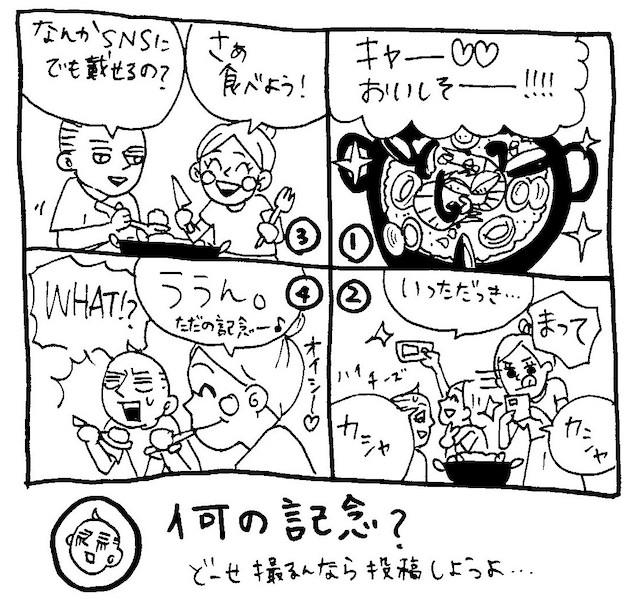 文化ギャップ漫画【5】それって何の記念?