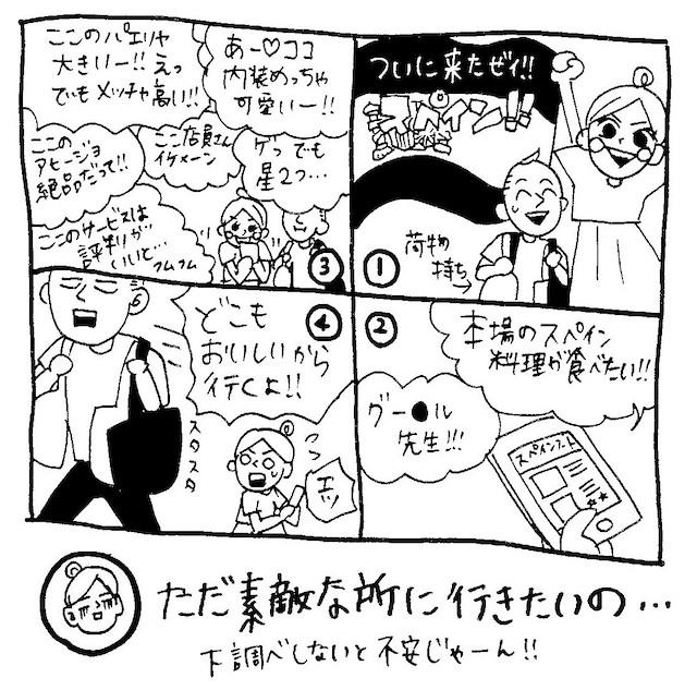 文化ギャップ漫画【4】トータルすぎる