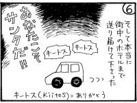 旅漫画「バカンスケッチ」【3】サンタさんに会ってきた!