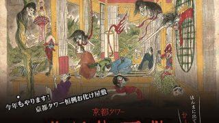 京都タワーで期間限定のお化け屋敷!無事に屋敷を出ることはできるか!?
