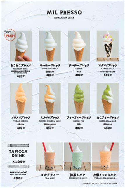 北海道ならではの素材を使った、ソフトクリーム専門店「MIL PRESSO」がオープン
