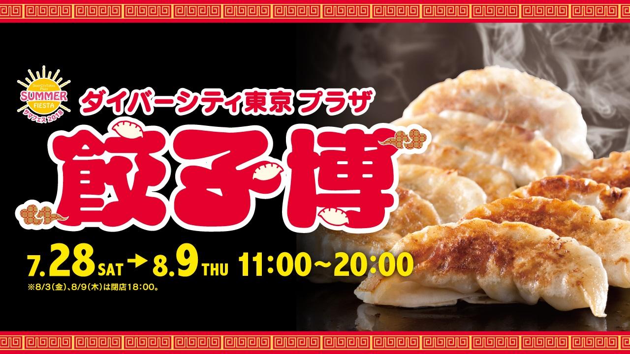 個性あふれる餃子の祭典!「餃子博 in DiverCity Tokyo Plaza」