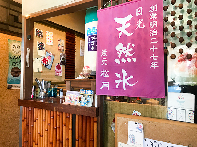 三軒茶屋の「和kitchen かんな」の天然氷を使った絶品かき氷!