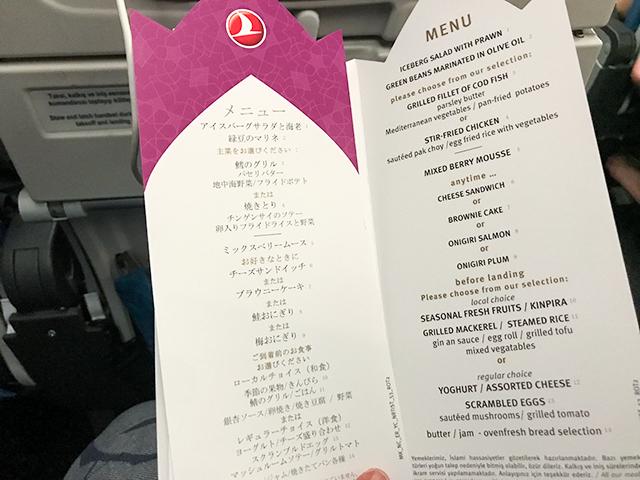 【機内食ルポ】美味しいと評判!成田〜イスタンブール「ターキッシュエアライン」エコノミークラス
