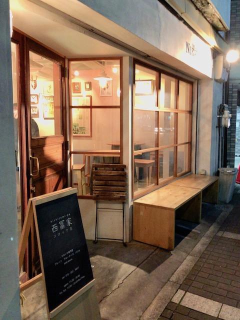 【京都】大人が似合うコロッケ専門店!モダンスタイリッシュな「西冨屋コロッケ店」