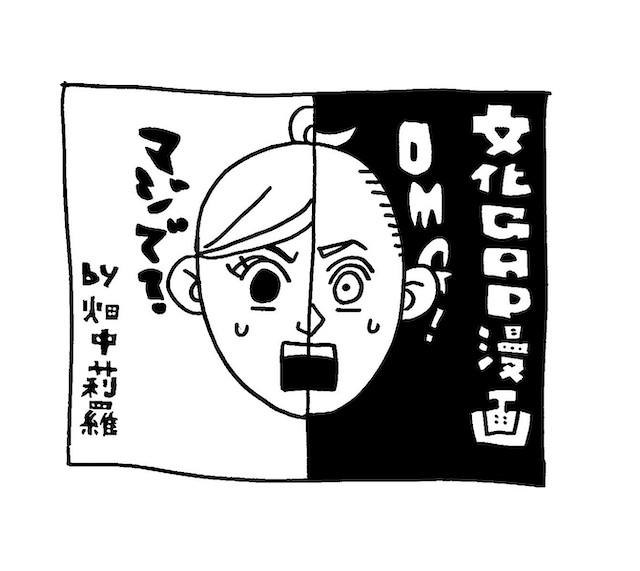 文化ギャップ漫画【1】恋愛のスタートだけは白黒はっきりつける日本人