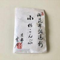 【京都土産】極細で上品な味わいの塩昆布!「雲月」の小松こんぶ
