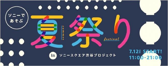 今週どこ行く?東京都内近郊おすすめイベント【7月12日〜7月18日】無料あり