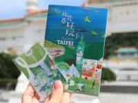 「北北基おもしろカード」でお得に台北観光!特典フル活用の1日モデルプラン