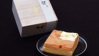 「獺祭」の酒粕を混ぜ込んだパウンドケーキや夏限定マカロン【渋谷ヒカリエ】