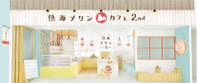 熱海にまた行列店誕生!?人気土産「熱海プリン」のカフェがオープン!