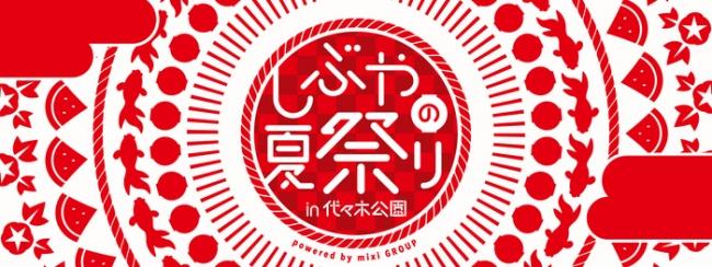 今週どこ行く?東京都内近郊おすすめイベント【8月16日〜8月22日】無料あり