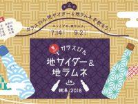 今週どこ行く?東京都内近郊おすすめイベント【8月23日〜8月29日】無料あり