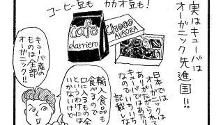 旅漫画「バカンスケッチ」【1】オーガニック・キューバ!!