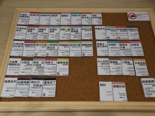 台北・迪化街の素敵なお店【4】遊び心たっぷりおしゃれドリンク店「大盜陳」