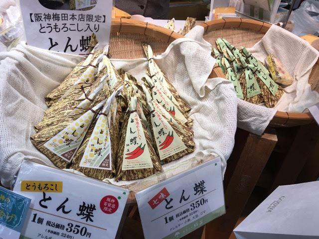 関西旅行で食べて欲しい。大阪の名物おこわ 衣笠のとん蝶