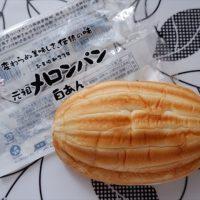 関西に行ったら食べてみたい! 関東では珍しいパン3選
