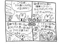 ひとこと英会話マンガ【2】「テラス席にしてください」って英語で言える?