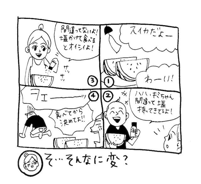 文化ギャップ漫画【6】スイカに塩、そんなに変?